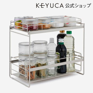【KEYUCA公式店】ケユカ Neu スライドラック 25×44cm|キッチンラック シンク 2段 スライド ワイド 調味料ラック スパイスラック キッチンスタンド 調味料スタンド 調味料置き おしゃれ オシャレ