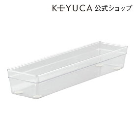 KEYUCA(ケユカ) ノンスリップ クリアBOX 83×328mm[キッチン収納 収納ボックス ラック 収納ケース 収納BOX 整理BOX 冷蔵庫収納 引き出し収納 滑り止め付き おしゃれ オシャレ シンプル かわいい 新生活 通販 楽天] 【グッドプライス】