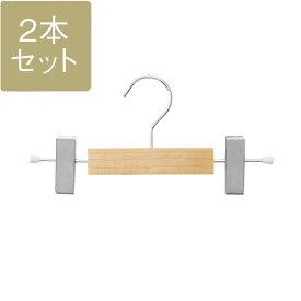 KEYUCA(ケユカ) Yote W PNハンガーII パンツ・スカート用 2本セット 【グッドプライス】
