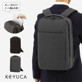 【KEYUCA公式店】ケユカ N撥水 2ROOMリュック II M|バックパック 鞄 無地 シンプル 通勤 オフィス グレー 灰色 黒 ブラック ファスナーポケット付き おしゃれ リュック リュックサック ビジネスリュック メンズ ビジネス 通勤用 バッグ パソコン ビジネスバッグ 出張