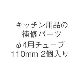 KEYUCA(ケユカ) φ4用チューブ110mm 2個入り