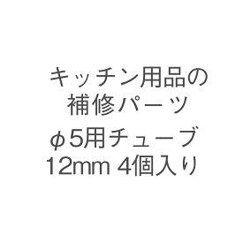KEYUCA(ケユカ) φ5用 チューブ12mm 4個入り