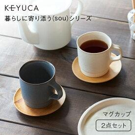 【KEYUCA公式店】[美濃焼]食器セット [sou マグカップ 2点セット 二人暮らし 日本製 ペア おしゃれ 食器 シンプル かわいい ギフト 通販 ケユカ]
