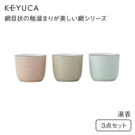 【KEYUCA公式店】[波佐見焼]食器セット [網 湯呑 3点セット 家族 来客用 日本製 来客用 おしゃれ 食器 シンプル かわいい ギフト 通販 ケユカ]
