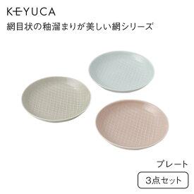 【KEYUCA公式店】[波佐見焼]食器セット [網 プレート 3点セット 家族 来客用 日本製 来客用 おしゃれ 食器 シンプル かわいい ギフト 通販 ケユカ]