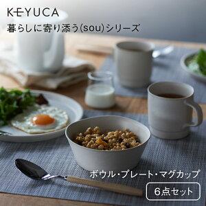 【KEYUCA公式店】[美濃焼]食器セット 二人暮らし [sou 6点セット 朝食 日本製 ペア おしゃれ 食器 シンプル かわいい ギフト 通販 ケユカ プレート ボウル マグカップ]