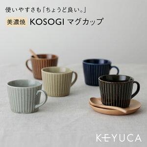 【KEYUCA公式店】ケユカ [美濃焼] KOSOGI II マグカップ|コーヒーカップ シンプル 食洗機対応 モダン コップ ティーカップ 電子レンジ対応 マグ 日本製 磁器 小さめ コーヒー カップ コーヒーマグ