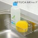 KEYUCA(ケユカ) Clef シンクポケット[スポンジラック/スポンジ置き/おしゃれ/オシャレ/モダン/シンプル/デザイン/ス…
