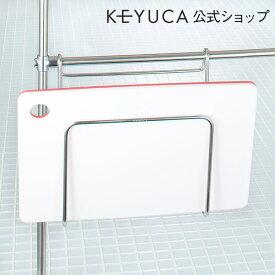 KEYUCA ケユカ BP キッチンボードホルダー(オプション)[まな板スタンド まな板立て おしゃれ オシャレ モダン シンプル デザイン ステンレス キッチン雑貨 キッチン用品 母の日 楽天]