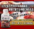ステーキソース(和風醤油)焼肉のたれキンリューフーズ