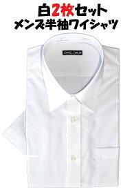 白2枚セット メンズ ワイシャツ 半袖 形態安定 ノーアイロン シャツ レギュラー カッターシャツ ビジネス 冠婚葬祭 送料無料