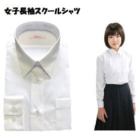 スクールシャツ 女子 長袖 白シャツ ブラウス 学生服 形態安定加工