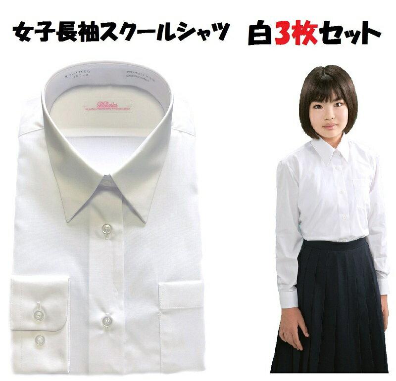 スクールシャツ 女子 長袖 白3枚セット 白シャツ ブラウス 学生服 形態安定加工 送料無料