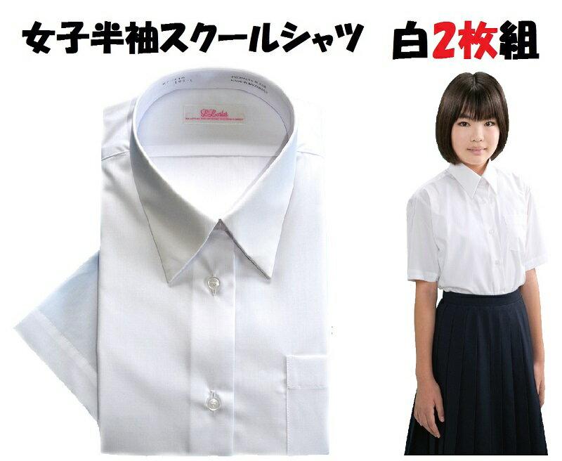 スクールシャツ 女子 半袖 白2枚セット 白シャツ 学生服 ブラウス 形態安定加工 送料無料