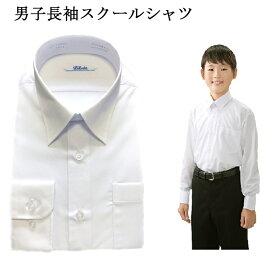 スクールシャツ 長袖 男子 カッターシャツ 白シャツ 学生服 形態安定加工