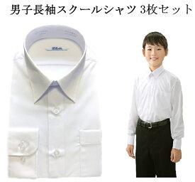 スクールシャツ 長袖 男子 白3枚セット カッターシャツ【学生服】形態安定加工 送料無料
