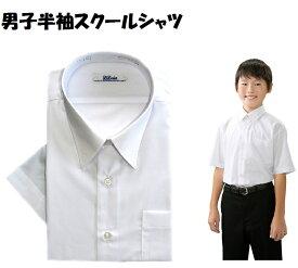 スクールシャツ 半袖 男子 白シャツ カッターシャツ 学生服 形態安定加工