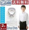 スクールシャツ 長袖 男子 白2枚セット 学生服 カッターシャツ 形態安定加工 送料無料
