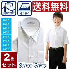 スクールシャツ 半袖 男子 白2枚セット カッターシャツ 学生服 形態安定加工 送料無料