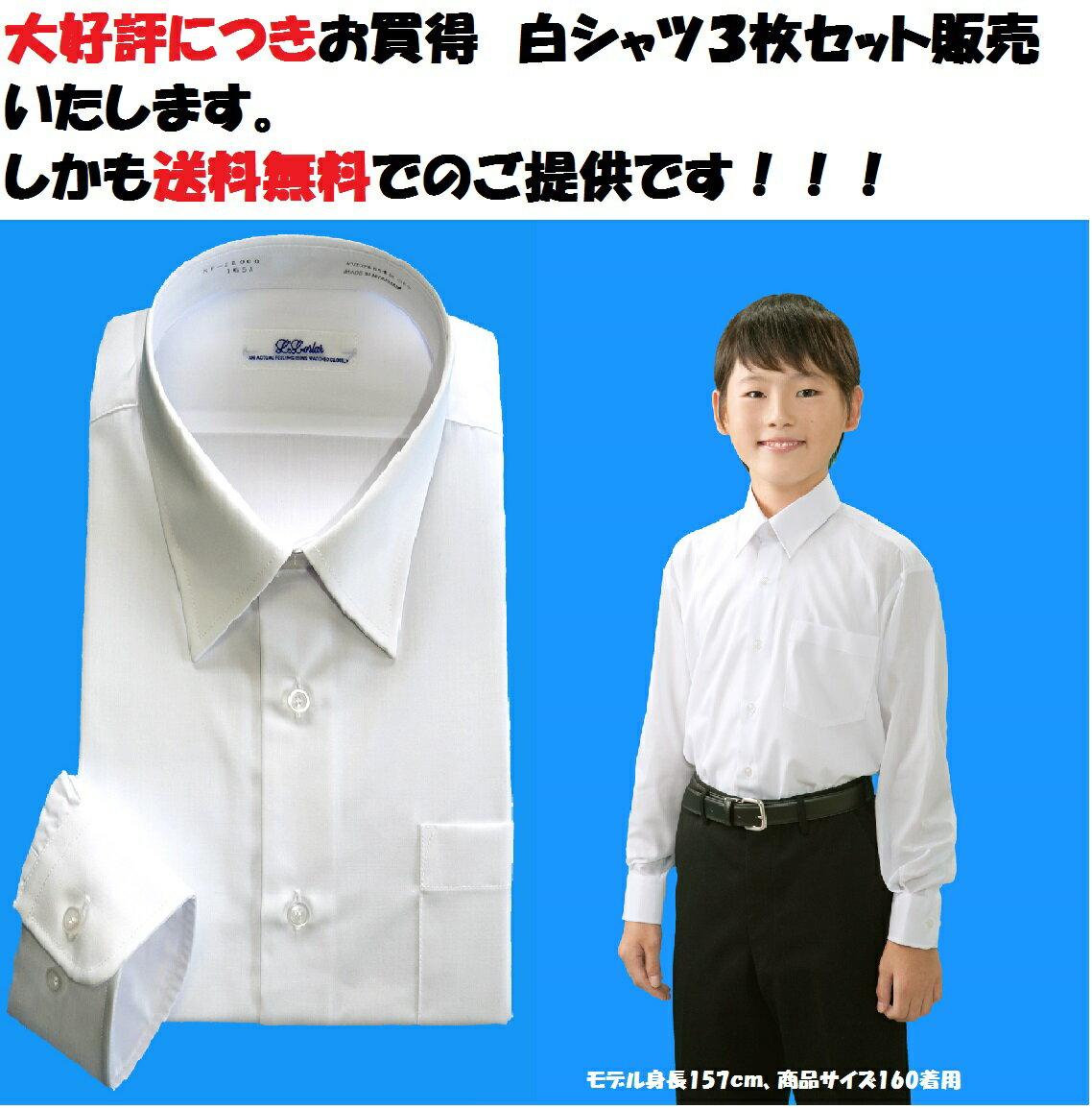 送料無料 スクールシャツ 白3枚セット カッターシャツ 男子 長袖【学生服】形態安定加工
