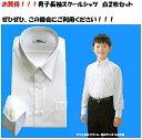送料無料 白2枚セット スクールシャツ 男子 長袖 学生服 カッターシャツ 形態安定加工