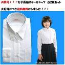 送料無料 白2枚セット スクールシャツ ブラウス 女子 長袖 学生服 形態安定加工