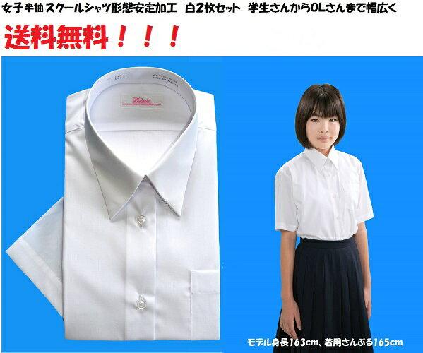 送料無料 白2枚セット スクールシャツ 女子 半袖 学生服 ブラウス 形態安定加工