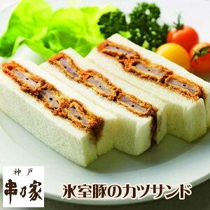 神戸 串乃家 氷室豚のカツサンド 3切×4パック・お取り寄せ グルメ 送料無料