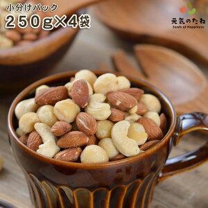 小分け 4×250g まごころ ミックスナッツ 素焼き 無塩 無添加 ナッツ 送料無料