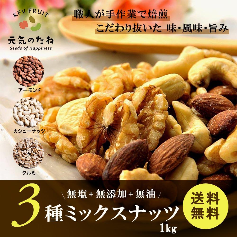 ミックスナッツ 素焼き 無塩 無添加 無油 お徳用 1kg ナッツ 送料無料