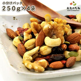 小分け 4×250g ミックスナッツ & ドライフルーツ 無添加 砂糖不使用 無塩 送料無料