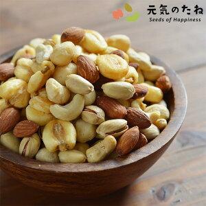 大人の 5種 おつまみ ミックスナッツ 無添加 塩味 ナッツ 500g 送料無料