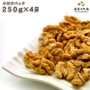 小分け 4×250g クルミ 生 くるみ 無添加 無油 無塩 ナッツ 送料無料