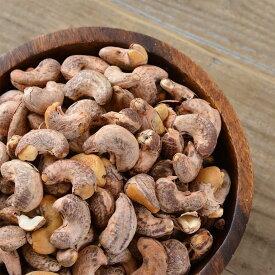 濃い味 ナッツ 渋皮 カシューナッツ 塩味 500g 送料無料