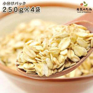 小分け 4×250g オーガニック オートミール 無添加 オーツ麦 お徳用 有機栽培 送料無料