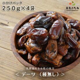 小分け 4×250g デーツ 無添加 ドライフルーツ 種無し 砂糖不使用 ナツメヤシ 送料無料