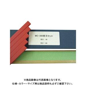 マイツコーポレーション 電動裁断機用替刃セット MC-300用 MC-300ヨウカエバセット