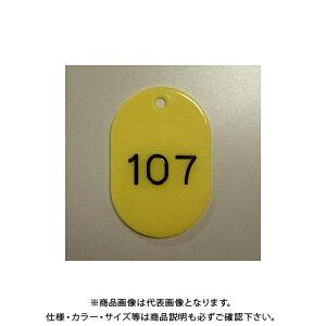 クラウン 番号札 番号入〔大101-150〕 黄 CR-BG43-Y