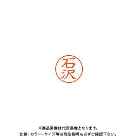 シヤチハタ ネーム9 既製 0199 石沢 XL-9 0199 イシザワ