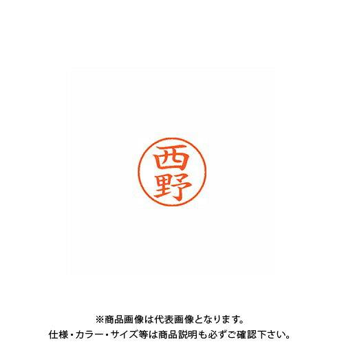 シヤチハタ ネーム9 既製 1588 西野 XL-9 1588 ニシノ