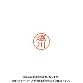 シヤチハタ ネーム9 既製 1791 堀川 XL-9 1791 ホリカワ