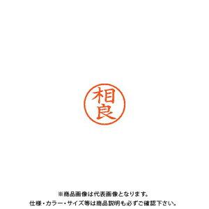 シヤチハタ ネーム6 既製 1201 相良 XL-6 1201 サガラ