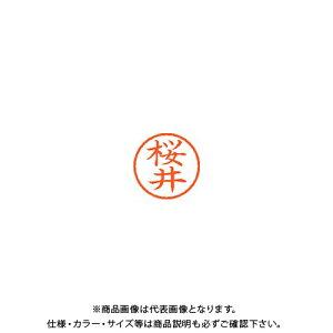 シヤチハタ ネーム6 既製 1205 桜井 XL-6 1205 サクライ