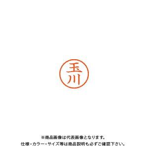 シヤチハタ ネーム6 既製 1442 玉川 XL-6 1442 タマガワ