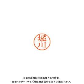 シヤチハタ ネーム6 既製 1791 堀川 XL-6 1791 ホリカワ