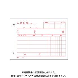 アピカ 入金伝票 DT3