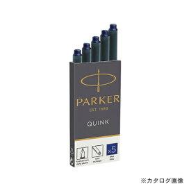 パーカー クインク・カートリッジ ブルー 1950384