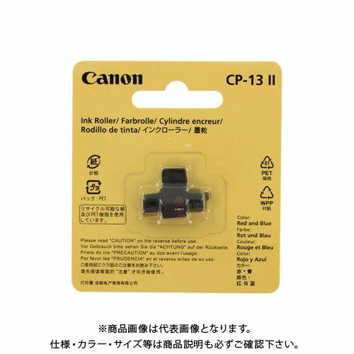 キヤノンマーケティングジャパン 電卓インクローラー CP-13 2 CP-13II