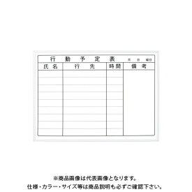 マグエックス スケジュールボードMX(行動)A2 MXKJ-A2