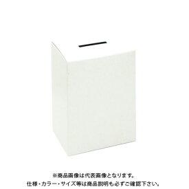 ササガワ 募金箱 底ボール紙付 白無地 (5ヶ) 37-8080